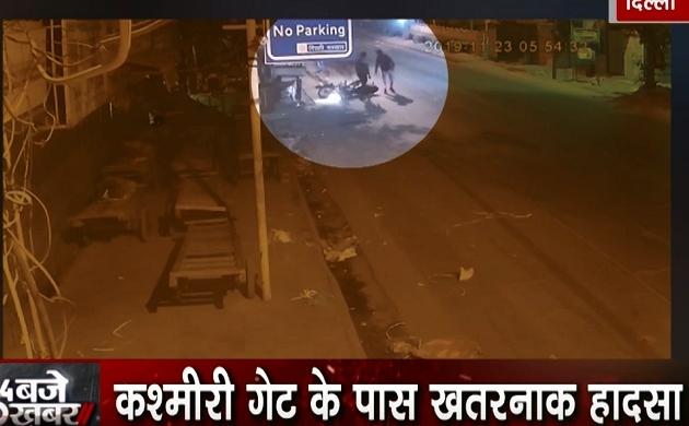 दिल्ली के कश्मीरी गेट हादसे का सच, खतरनाक केमिकल से गई बाइक सवार की जान, CCTV से उठे सवाल