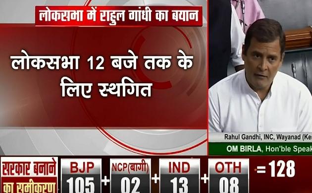 महाराष्ट्र पर लोकसभा हंगामे के बीच राहुल गांधी बोले- आज सवाल पूछने का कोई मतलब नहीं, लोकतंत्र की हत्या हुई है