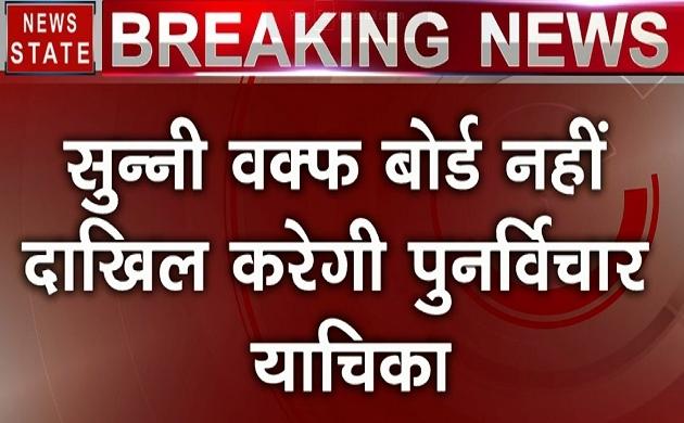 अयोध्या केस में सुन्नी वक्फ बोर्ड का फैसला, सुप्रीम कोर्ट में दाखिल नहीं करेगी पुनर्विचार याचिका, 6:1 के बहुमत से लिया फैसला