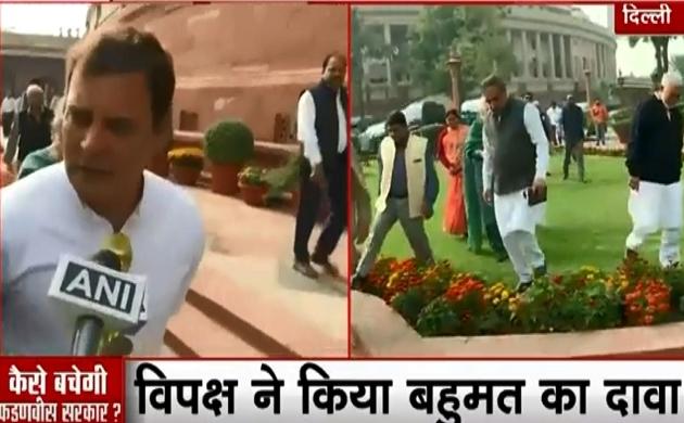 Maharashtra: कांग्रेस पार्टी ने किया बहुमत का दावा, सीएम फडणवीस के घर कोर कमेटी की बैठक