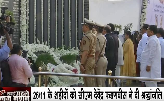 26/11 के शहीदों को सीएम देवेंद्र फडणवीस ने दी श्रद्धांजलि, 163 लोगों के साथ देश के जांबाज सिपाहियों ने गंवाई थी जान