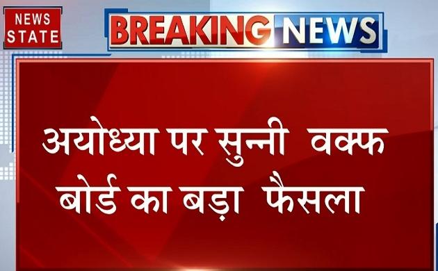 Khabar Vishesh: अयोध्या जमीन पर सुन्नी वक्फ बोर्ड की बैठक ने लिया फैसला, SC में नहीं दायर होगी रिव्यू पिटीशन