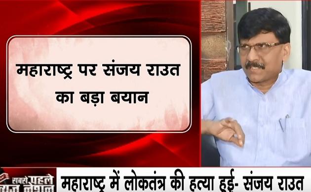 महाराष्ट्र पर शिवसेना प्रवक्ता संजय राउत का बड़ा बयान- 162 विधायक हमारे साथ मौजूद हैं, राज्यपाल को फर्जी चिट्ठी दिखाई गई