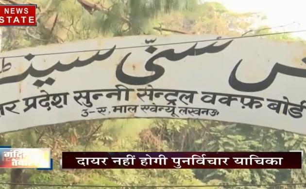 सबसे बड़ा मुद्दा: सुन्नी सेंट्रल वक्फ बोर्ड के रुख से झूमी रामनगरी, रिव्यू नहीं मंदिर की तैयारी