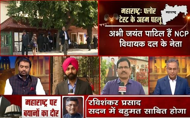 सुप्रीम कोर्ट में शुरू महाराष्ट्र पर फाइनल फैसले की प्रक्रिया, क्या बहुमत साबित कर पाएगी फडणवीस सरकार !