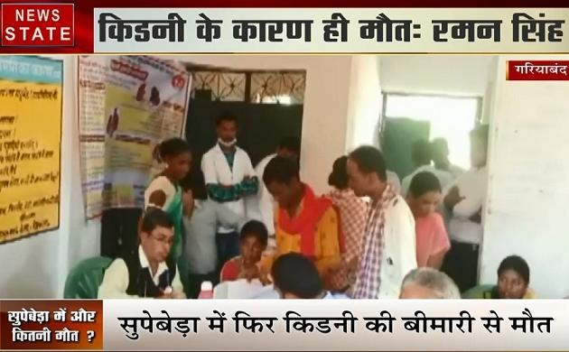 Chhattisgarh: गरियाबंद- सुुपेबेड़ा में फिर किडनी की बीमारी से बड़ा लोगों की मौत का आंकड़
