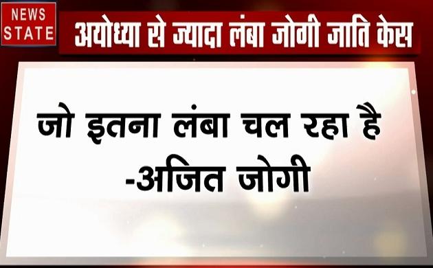 Chhattisgarh: अजीत जोगी का बड़ा बयान, कहा 40 साल से चल रहा है मेरी जाति का मामला