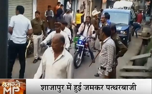 MP: एमपी के शाजापुर में गाड़ी से टकराने पर जमकर हुआ विवाद, पत्थरों से फोड़े कांच, पुलिस ने कराया शांत