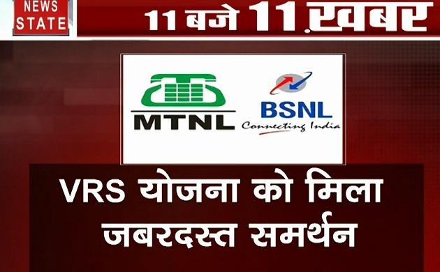 VRS Scheme: स्टाफ लोड से मुक्त होगी MTNL और BSNL, VRS योजना के तहत कर्मचारियों को मिलेगा 'कंपेनसेशन पैकेज'
