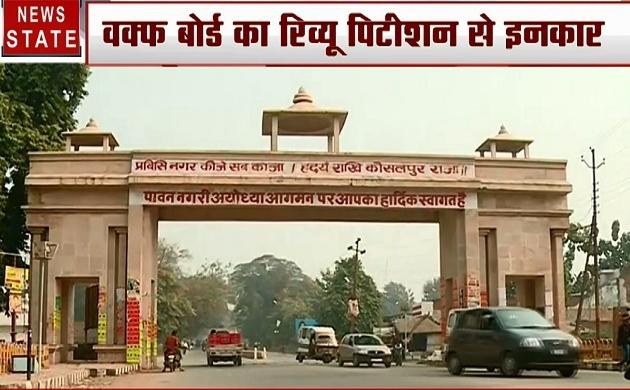 Ayodhya: राम मंदिर निर्माण की एक और बाधा हटी, सुन्नी वक्फ बोर्ड का रिव्यू पिटीशन से इनकार