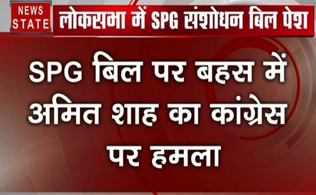 Loksabha: लोकसभा से SPG संशोधित बिल पास, कांग्रेस के तीखे सवालों का अमित शाह ने दिया ये जवाब