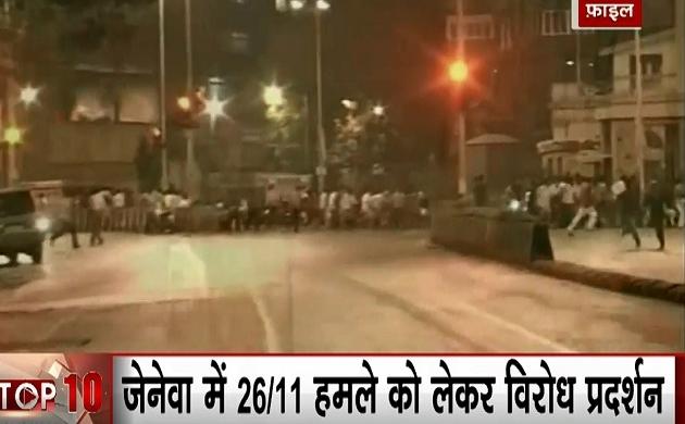 स्विट्जरलैंड में पाकिस्तान की आतंकी नीति के खिलाफ विरोध, 26/11 हमले को लेकर बलूत और सिंधियों का प्रदर्शन