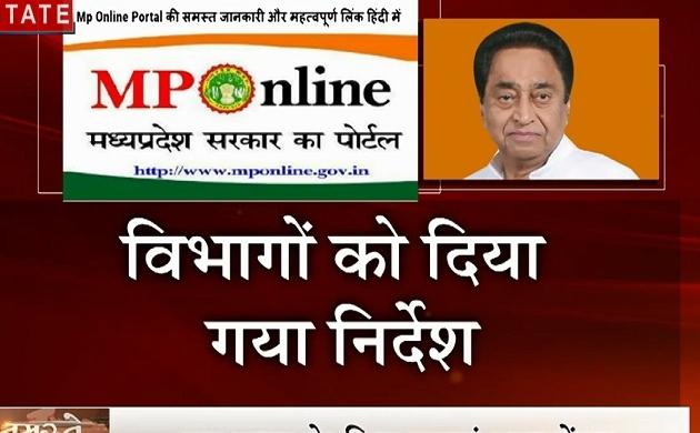 MP: कमलनाथ सरकारी की पाबंदी, एमपी ऑनलाइन पोर्टल को सीधे काम देने पर होगी कड़ी कार्रवाई