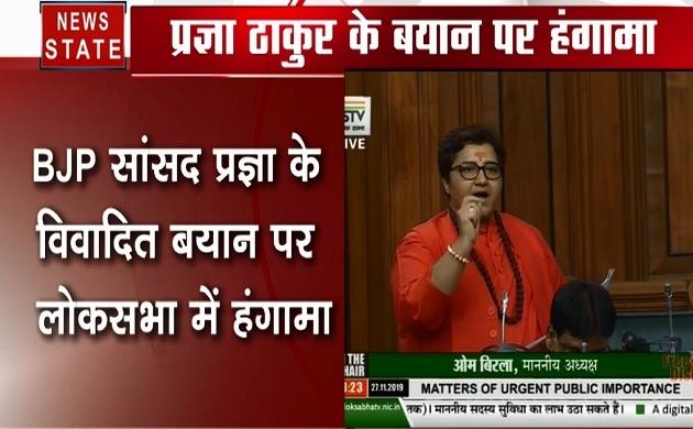 लाख टके की बात: प्रज्ञा ठाकुर ने लोकसभा में गोडसे को बताया देशभक्त, कांग्रेस ने उठाए सवाल