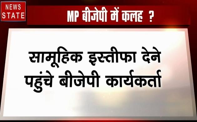 Madhya pradesh: मंडल चुनाव को लेकर बीजेपी में कलह, सामूहिक इस्तीफा देने पहुंचे बीजेपी कार्यकर्ता
