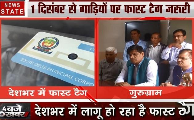 Special: देश भर में एक दिसंबर से गाड़ियों पर फास्ट टैग लगाना होगा अनिवार्य, देखें वीडियो