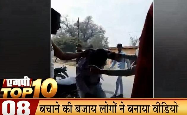 MP: मिड डे मील खाने से 30 बच्चे बीमार, बीच सड़क पर युवक की पिटाई का वीडियो हुआ वायरल