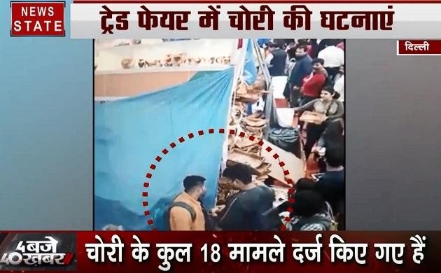 Viral Video: क्राइम कैपिटल बनी दिल्ली, ट्रेड फेयर में 18 चोरी के मामले दर्ज, देखें वीडियो