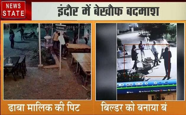Madhya pradesh: इंदौर में बेखौफ बदमाश, ढाबा मालिक की पिटाई, बिल्डर को बनाया बंधक, देखें वीडियो