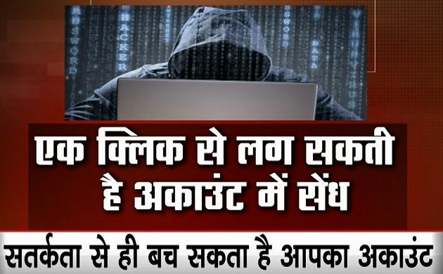 एक क्लिक से आपके बैंक अकाउंट से हो सकती है डेटा की चोरी, हैकर्स ने अब फर्जी वेबसाइट को बनाया अपना हथियार