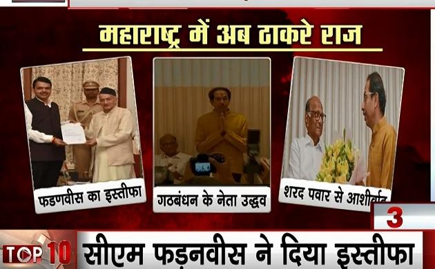 महाराष्ट्र में अब होगा 'ठाकरे' राज, मुख्यमंत्री से पहले उद्धव बने 'महा विकास अघाड़ी' के नेता