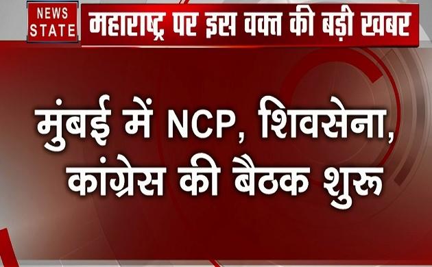 Maharashtra: मुंबई में NCP, शिवसेना और कांग्रेस की बैठक शुरू, मंत्रिमंडल पर चर्चा