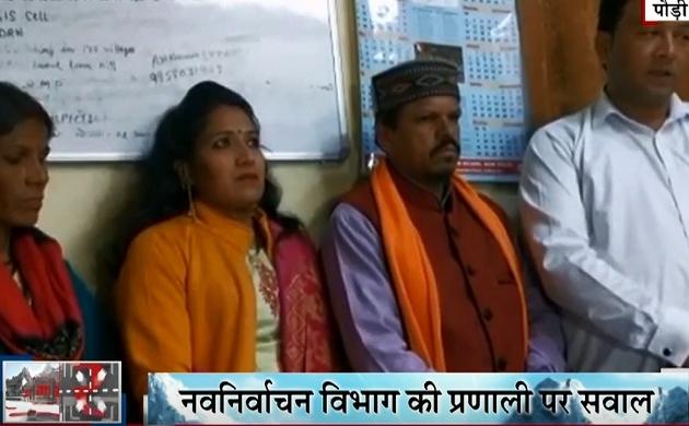 Uttarakhand: नवनिर्वाचन चुनाव आयोग की कार्यशैली पर सवाल, दबाव बनाकर पंचायट चुनाव में डलवाए वोट