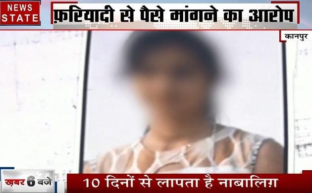 Uttar pradesh: ड्राइवर की नाबालिग बेटी का अपहरण, पुलिस जांच के लिए मांग रही है पैसे