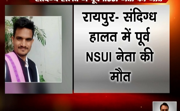 Chhattisgarh: खून से सनी मिली NSUI नेता बबलू रजा की लाश, परिजनों ने जताई हत्या की आशंका