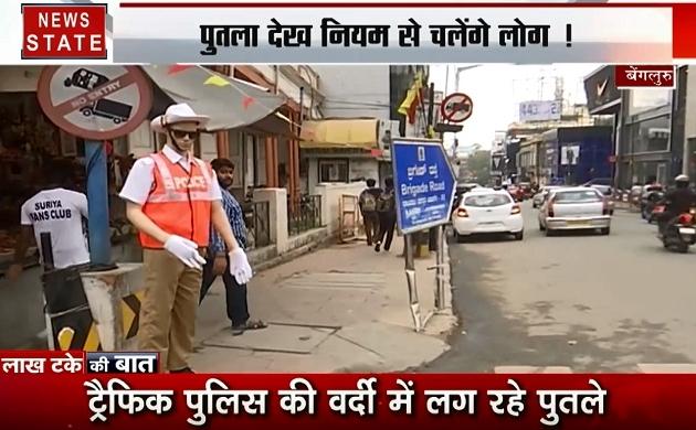 Lakh Take Ki Baat: अब पुलिस वालों के पुतले लगाएंगे ट्रैफिक नियम तोड़ने वालों पर लगाम