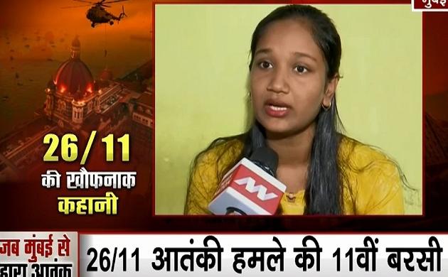 11 साल बाद भी ताजा हैं 26/11 हमले में आतंकी की गोली का शिकार हुई पीड़िता के जख्म, देखें Video