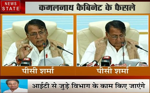 Madhya pradesh: कमलनाथ कैबिनेट के बड़े फैसले, शिक्षित बेरोजगारों को खेती के लिए जमीन देगी कमलनाथ सरकार