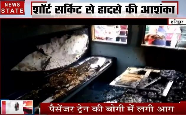 Uttarakhand: हरिद्वार- ऋषिकेश दिल्ली पैसेंजर ट्रेन में लगी भीषण आग