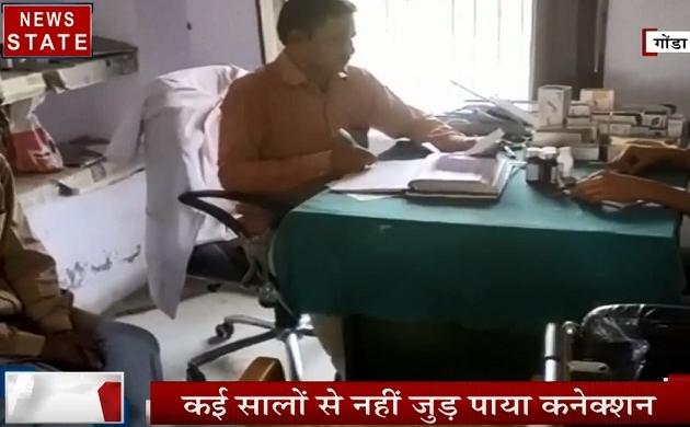 Uttar pradesh: गोंडा-प्रदेश में लोगों को नहीं मिल रही हैं स्वास्थ सेवाएं, क्यो विफल हुआ प्रशासन!