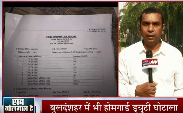Khabar Vishesh: होमगार्ड ड्यूटी घोटाले के बाद अब सेना भर्ती घोटाला, फर्जी दस्तावेजों के आधार पर सेना में युवकों की भर्ती