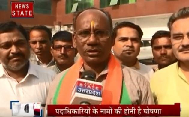 Uttar pradesh: BJP ने UP में खेला बड़ा राजनीतिक दांव, 59 नए जिलाध्यक्ष नियुक्त किए गए