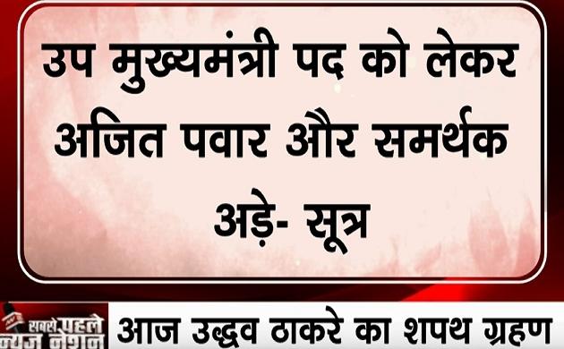Maharashtra: उप मुख्यमंत्री के पद के लिए NCP में घमासान, NCP नेता अजित पवार और समर्थक मांग पर अड़े