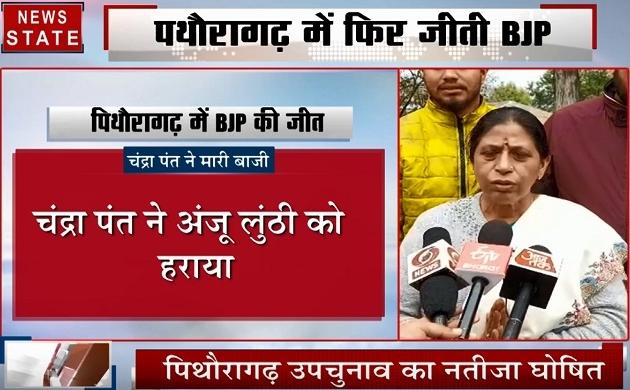 Uttar pradesh: पिथौरागढ़ उपचुनाव में बीजेपी ने मारी बाजी