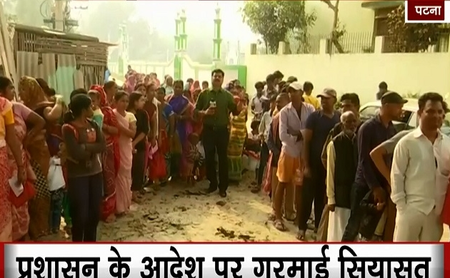 Bihar: सस्ती प्याज के लिए लोगों की लंबी कतार, भीड़ की वजह से प्रशासन का आदेश- बंद हो सस्ते प्याज के काउंटर