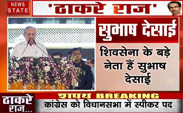 महाराष्ट्र राजतिलक Live Updates: शिवसेना के नेता सुभाष देसाई ने ली शपथ
