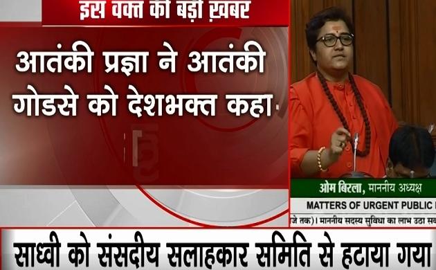 गोडसे पर बयान देकर फंसीं प्रज्ञा, राहुल गांधी ने ट्वीट कर कहा- आतंकी प्रज्ञा ने आंतकी गोडसे को देशभक्त बोला