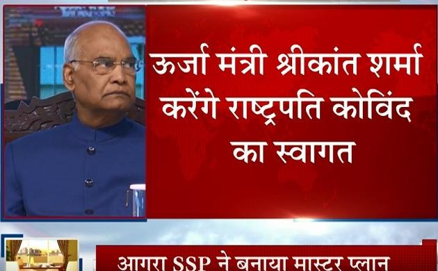 UP: राष्ट्रपति रामनाथ कोविंद का वृंदावन दौरा आज, अक्षय पात्र में स्कूली बच्चों को कराएंगे भोजन