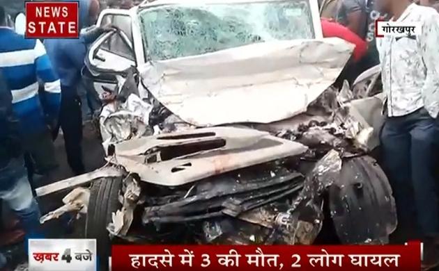 Uttar pradesh: गोरखपुर- घने कोहरे ने ली 3 लोगों की जान, देखें कैसे ट्रक से टकराई कार