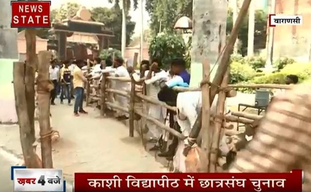 Uttar pradesh: वाराणसी-काशी विद्यापीठ में छात्रसंघ चुनाव, देखें कौन मारेगा बाजी