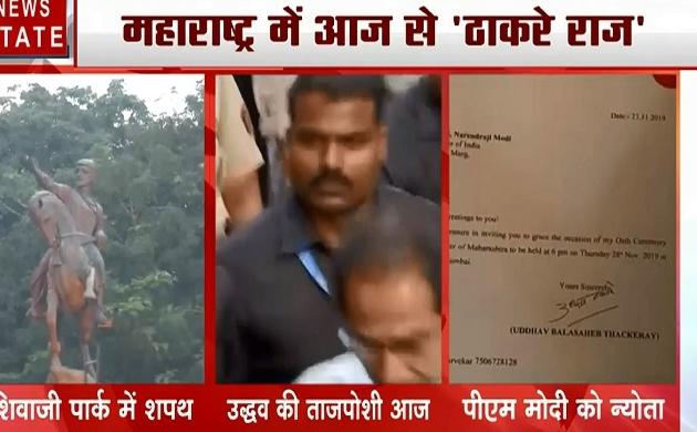 Maharashtra New CM: 20 साल बाद महाराष्ट्र को मिलेगा शिवसेना का सीएम, शिवाजी पार्क में रचा जाएगा नया इतिहास