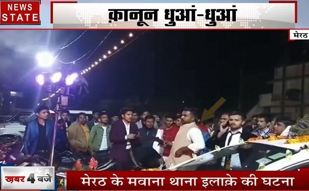 Uttar Pradesh: मेरठ में बंदूक की गोलियों पर नाचती बारात, पुलिस बनी है तमाशबीन