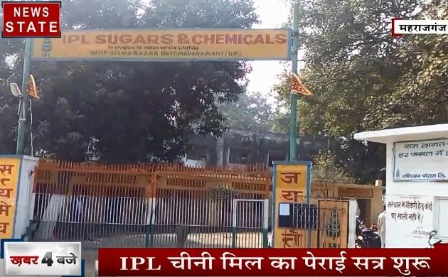 Uttar Pradesh: IPLचीनी मिल का पेराई सत्र शुरू