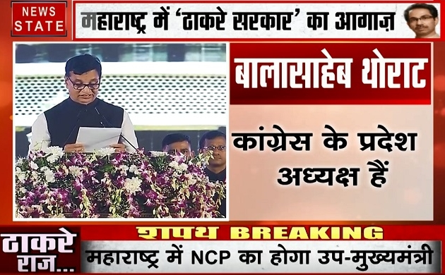 Maharashtra: सीएम उद्धव ठाकरे के साथ कांग्रेस के बाला साहेब थोराट ने ली मंत्री पद की शपथ