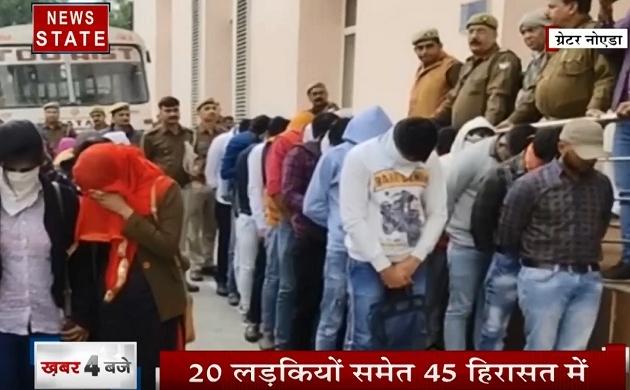 Uttar pradesh: ग्रेटर नोएडा में फर्जी कॉल सेंटर का पर्दाफाश, 20 लड़कियों समेत 45 लोग गिरफ्तार