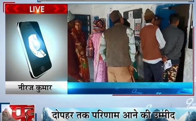 Uttarakhand: पिथौरागढ़ सीट पर हुए उपचुनाव की गिनती जारी, बीजेपी की चंद्रा पंत आगे, कांग्रेस की कड़ी टक्कर